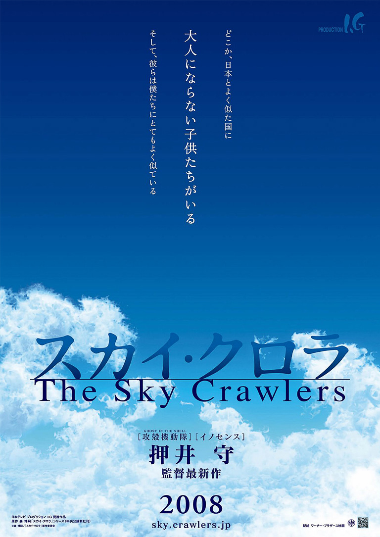 Sky Crawlers - Best Dystopian stories in animation